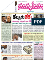 30-07-2013-Manyaseema Telugu Daily Newspaper, ONLINE DAILY TELUGU NEWS PAPER, The Heart & Soul of Andhra Pradesh