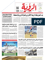 Alroya Newspaper 30-07-2013