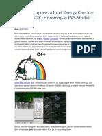 Проверка проекта Intel Energy Checker SDK (IEC SDK) с помощью PVS-Studio