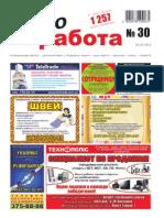 Aviso-rabota (DN) - 30 /115/