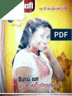 PooiVaaThendrale_Maheswaran