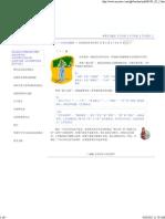 __汉语的语法分析单位2