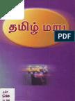 Tamil Rules