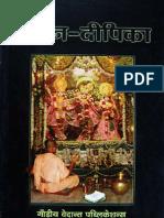 Arcana Dipika in Hindi