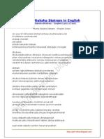 Rama Raksha Stotram in English