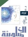 الأسلوبية_وتحليل_الخطاب-د. منذر عياشي