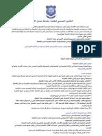 التأمين الصحي لطلبة جامعة عمان الأهلية