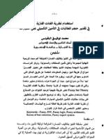 استخدام نظرية الفئات في تقدير حجم المطالبات ف ت السيارات التكميلي-محمد توفية البلقينى