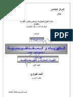 كتاب احمد فيزازي للكهرباء والمغناطيسية
