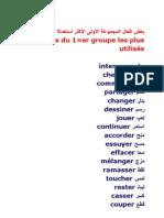 بعض الأفعال الأكثر شيوعا في اللغة الفرنسية