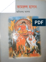 Patua Kamrul Hasan (a Juvenile Biography of One of the Greatest and Eminent Bengali Artists Kamrul Hasan) Written by Anirudha Alam