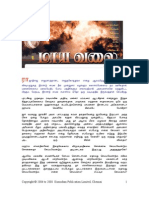Mayavalai - P.Ragavan-(SCRIBD Font problem. Download to read)