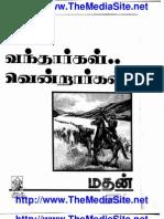 Mathan's Vanthaargal Ventraargal