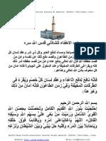 4014285-hizbulikhfa