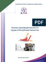 Анализ производительности труда в РК