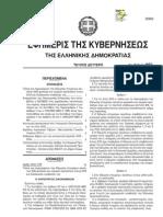 Ρυθμίσεις θήρας για την κυνηγετική περίοδο 2013 – 2014.t
