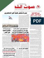 جريدة صوت الشعب العدد 317