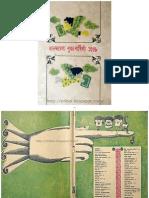 pujabarshiki_Anandamela_1971