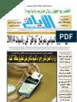 EL AYEM EL DJAZAIRIA DU 31.07.2013.pdf