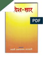 Upadesh Saar (उपदेश सार)