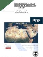 ملتقى التراث العالمي للدول العربية في دولة الامارات العربية