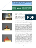 pdf - تقرير عن الاجتماع السنوي للجنة التراث العالمي/الدورة 30 -ليتوانيا