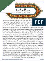 Wird Al-Nawawi - Litany of Al-Nawawi
