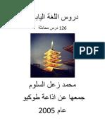 كتاب الشامل في قواعد اللغة التركية