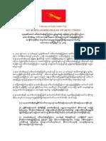 The statement of ABFSU_FAC on DASSK case