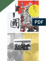 溫雲超- 中国 夹缝中的生存