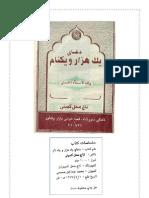 1001 Names of Allah Hazar Wa Yak Naam Kudawand Modified With the Help of Dua Joshanal Kabir