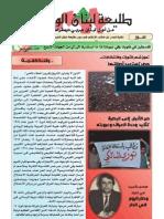 طليعة تموز 2013.pdf