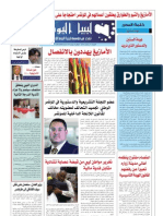 صحيفة ليبيا اليوم العدد 141