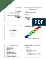 鹿児島「急変にさせないために」.pdf
