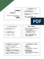鹿児島「カルテの書き方」.pdf