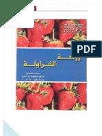 زراعة الفراولة.pdf