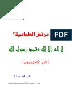 لماذا نرفض العلمانية.pdf