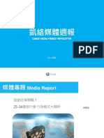 Carat Media NewsLetter 698 Report