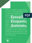 Εγχειρίδιο Επιτροπής Διοίκησης