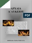 -ΑΡΧΑΙΑ-Α-ΛΥΚΕΙΟΥ