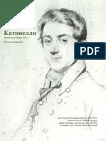 2013 Вирджилио Илари, Карло Катинелли 1780-1869 (Virgilio Ilari, Carlo Catinelli)