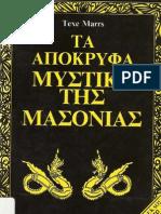 Τα Απόκρυφα Μυστικά της Μασονίας - Texe Marrs