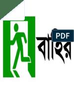 bengali exit sign