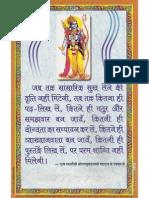 Param shanti milne ka upay-Shrimad Bhagavad Gita