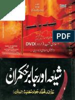 Shia Aur Jabir Hukmaran