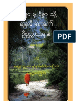 Download ebook (Biography of Sayadaw U Ottamasara)