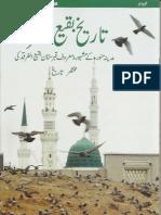 Tareekh Baqee-ul-Gharqad
