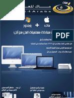 مجلة ماك العرب العدد 1