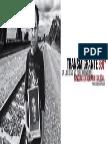 Tarjeta Transmigrante 360