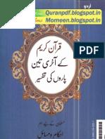059 Quran Kareem Ke Aakhiri Teen Paron Ki Tafseer  Www.quranpdf.blogspot.in